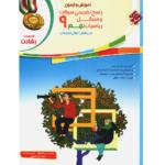 کتاب کمک درسی آموزش و آزمون ریاضی نهم رشادت جلد دوم مبتکران