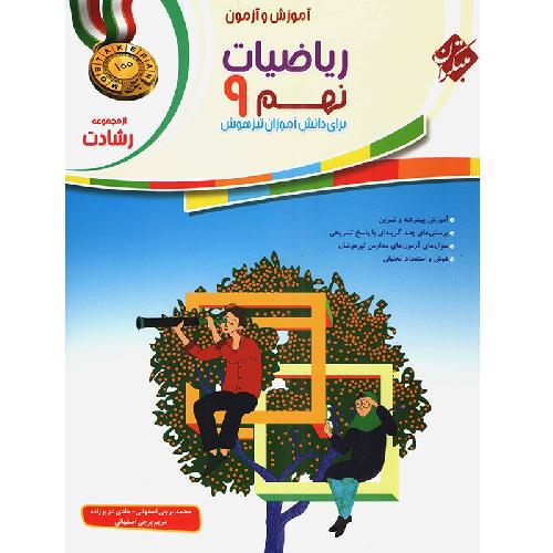 کتاب کمک درسی آموزش و آزمون ریاضی نهم رشادت جلد اول مبتکران