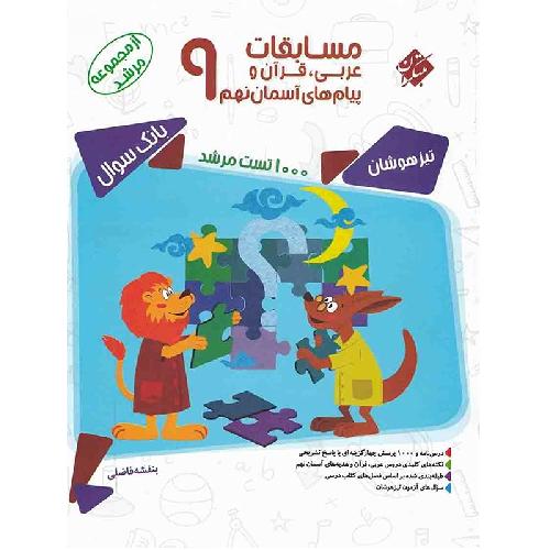کتاب کمک درسی مسابقات عربی و قرآن و پیام های آسمانی نهم مرشد مبتکران