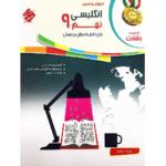 کتاب کمک درسی آموزش و آزمون زبان انگلیسی نهم رشادت مبتکران