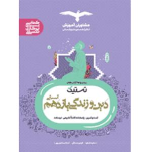کتاب کمک درسی تستیک دین و زندگی یازدهم انسانی مشاوران آموزش