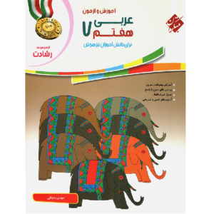 کتاب کمک درسی آموزش و آزمون عربی هفتم رشادت مبتکران