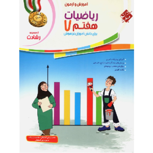 کتاب کمک درسی آموزش و آزمون ریاضی هفتم رشادت جلد اول مبتکران