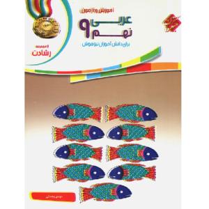 کتاب کمک درسی آموزش و آزمون عربی نهم رشادت مبتکران