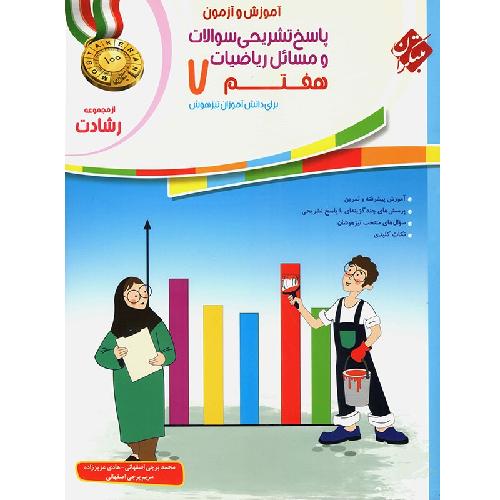 کتاب کمک درسی آموزش و آزمون ریاضی هفتم رشادت جلد دوم مبتکران ترنج مارکت