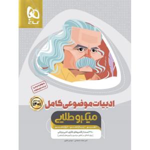 کتاب کمک درسی ادبیات فارسی موضوعی کامل کنکور میکروطلایی گاج ترنج مارکت