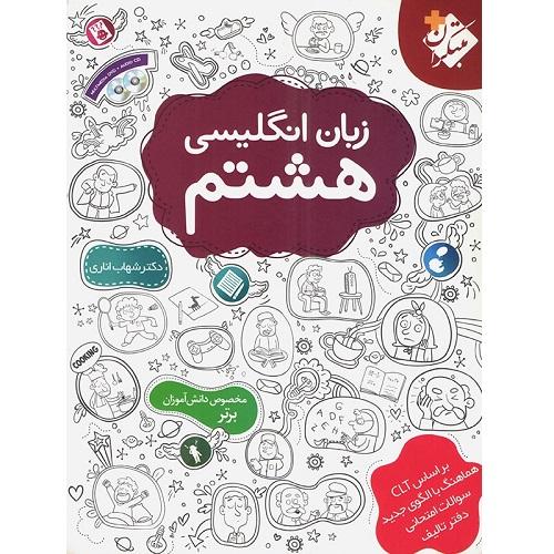 کتاب کمک درسی زبان انگلیسی هشتم مبتکران