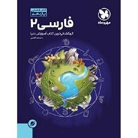 کتاب کمک درسی آموزش فضایی ادبیات فارسی یازدهم مهروماه