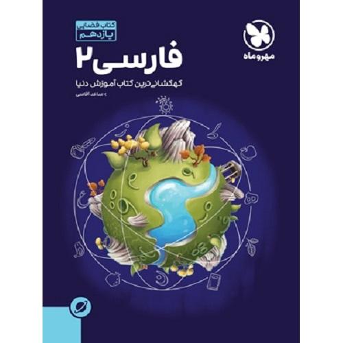 کتاب کمک درسی آموزش فضایی ادبیات فارسی یازدهم مهروماه ترنج مارکت