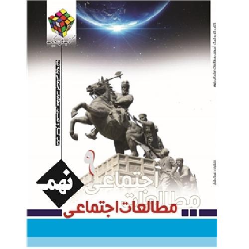 کتاب کمک درسی مطالعات اجتماعی نهم روبیک
