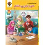 کتاب کمک درسی کتاب کار و تمرین علوم تجربی هفتم روبیک