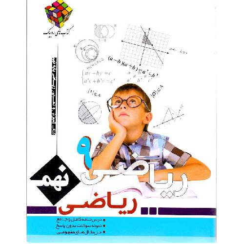 کتاب کمک درسی کار و تمرین ریاضی نهم روبیک
