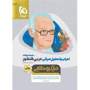 کتاب کمک درسی اعراب و تحلیل صرفی عربی کنکور مینی میکرو طلایی گاج ترنج مارکت