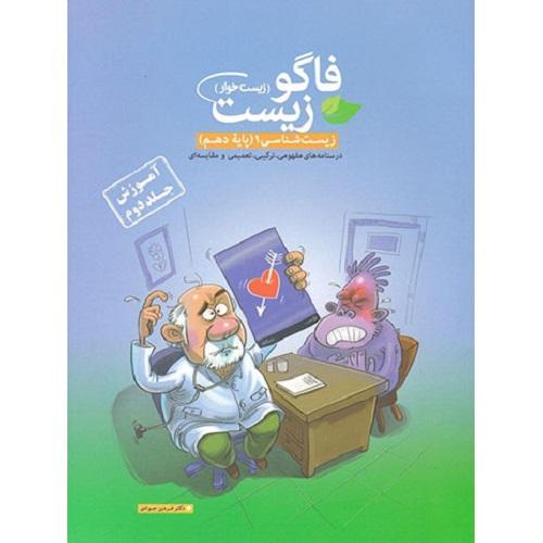 کتاب کمک درسی فاگوزیست دهم جلد دوم نشر فاگو