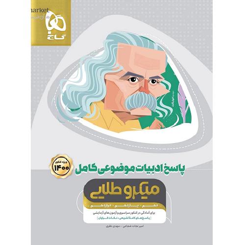 کتاب کمک درسی پاسخ ادبیات فارسی موضوعی کامل کنکور میکروطلایی گاج ترنج مارکت