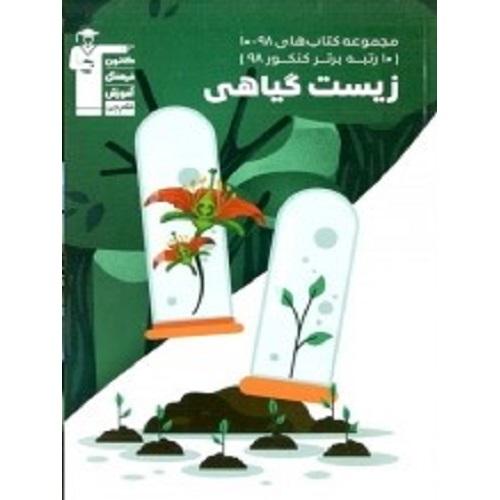 کتاب کمک درسی زیست شناسی گیاهی کنکور قلم چی