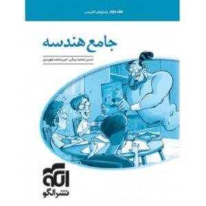 کتاب کمک درسی پاسخ هندسه جامع کنکور نشرالگو