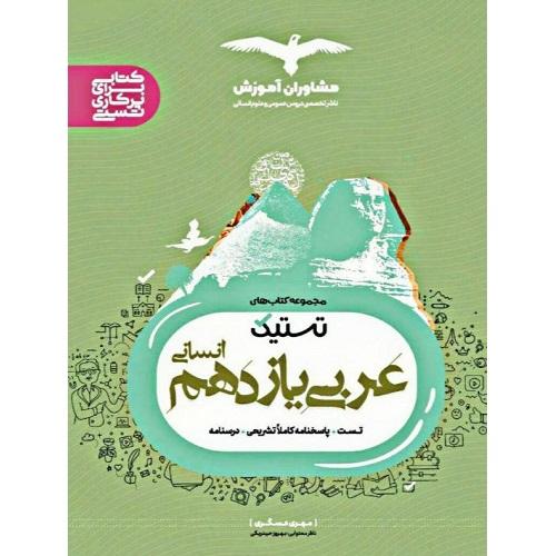 کتاب کمک درسی تستیک عربی یازدهم انسانی مشاوران آموزش