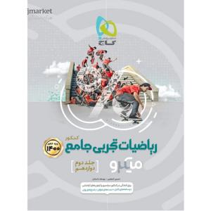 کتاب کمک درسی ریاضی جامع کنکور تجربی جلد دوم میکرو گاج ترنج مارکت