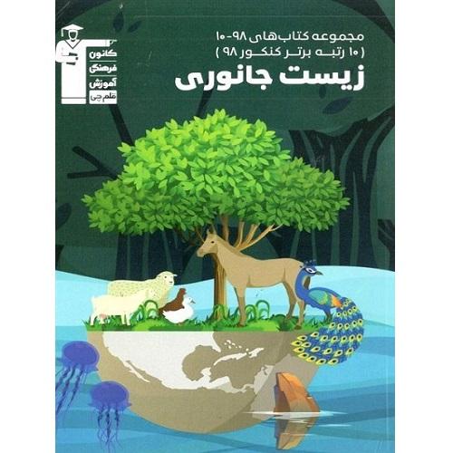کتاب کمک درسی زیست شناسی جانوری کنکور قلم چی ترنج مارکت