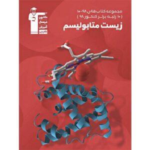 کتاب کمک درسی زیست شناسی متابولیسم کنکور قلم چی
