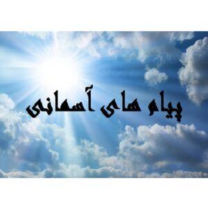 پیام های آسمانی