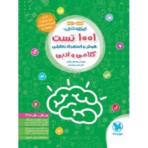 کتاب کمک درسی 1001 تست تیزهوشان هوش و استعداد تحلیلی کلامی و ادبی مهروماه