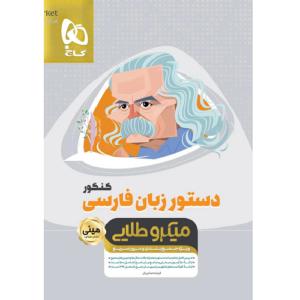 کتاب کمک درسی دستور زبان فارسی مینی میکرو طلایی گاج