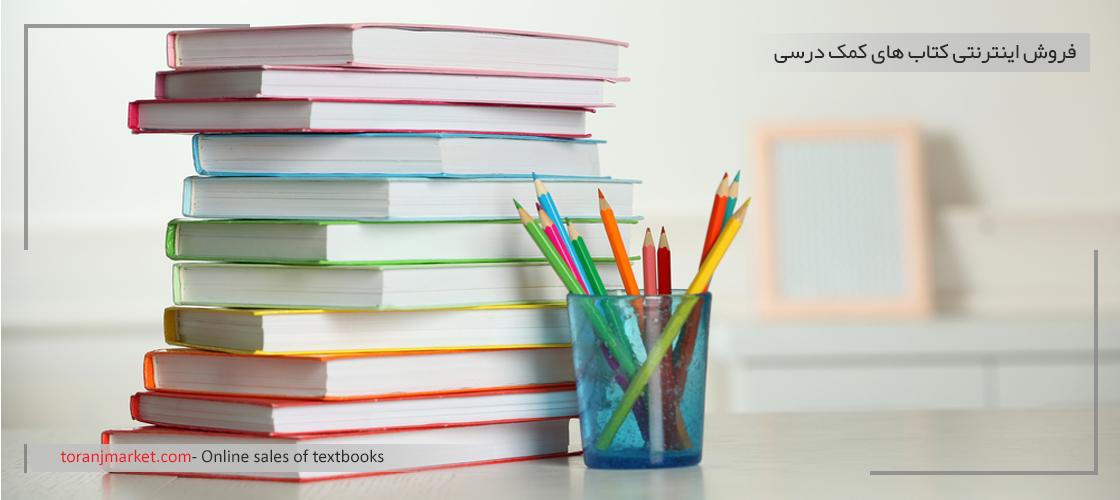 فروش اینترنتی کتاب های کمک درسی, مزایا, ویژگی های فروش اینترنتی کتاب های کمک درسی