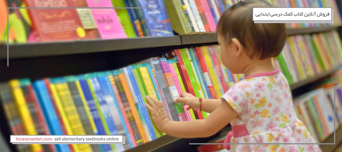 کتابهای کمک درسی که بیشتر جنبه سرگرمی دارند.