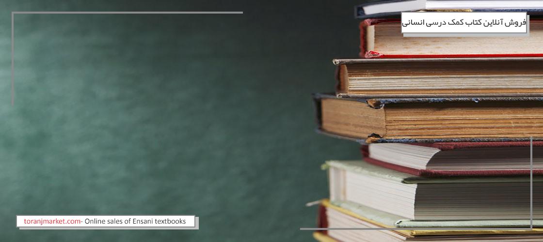 بهترین کتابهای مراکز فروش آنلاین کتاب کمک درسی انسانی