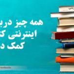 فروش اینترنتی کتاب های کمک درسی