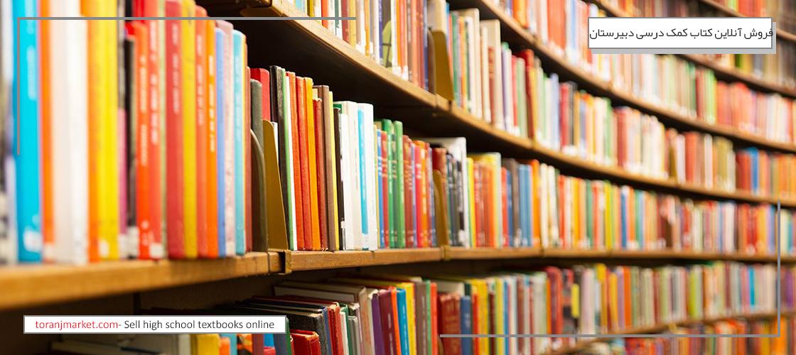 بهترین منابع کتابهای کمک درسی دبیرستان