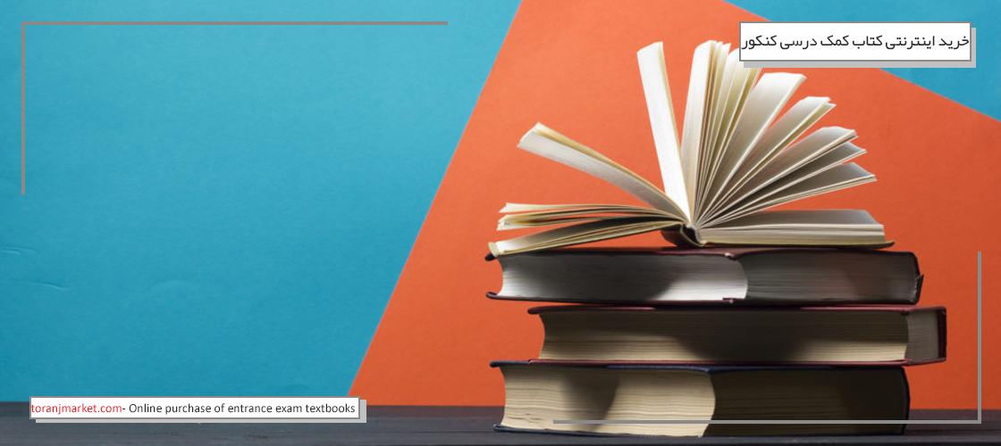 بهترین انتشارات برای خرید اینترنتی کتاب کمک درسی کنکور