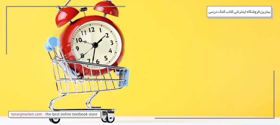 زمان شما برای فروشگاه اینترنتی کتاب کمک درسی ارزشمند است