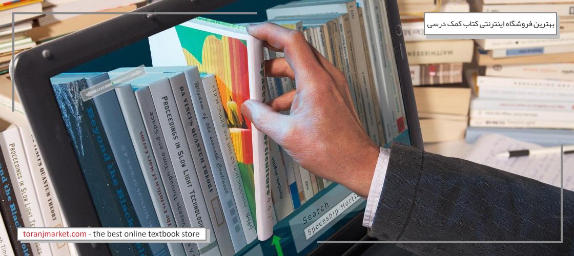 امکان بررسی قیمت انواع کتاب کمک درسی