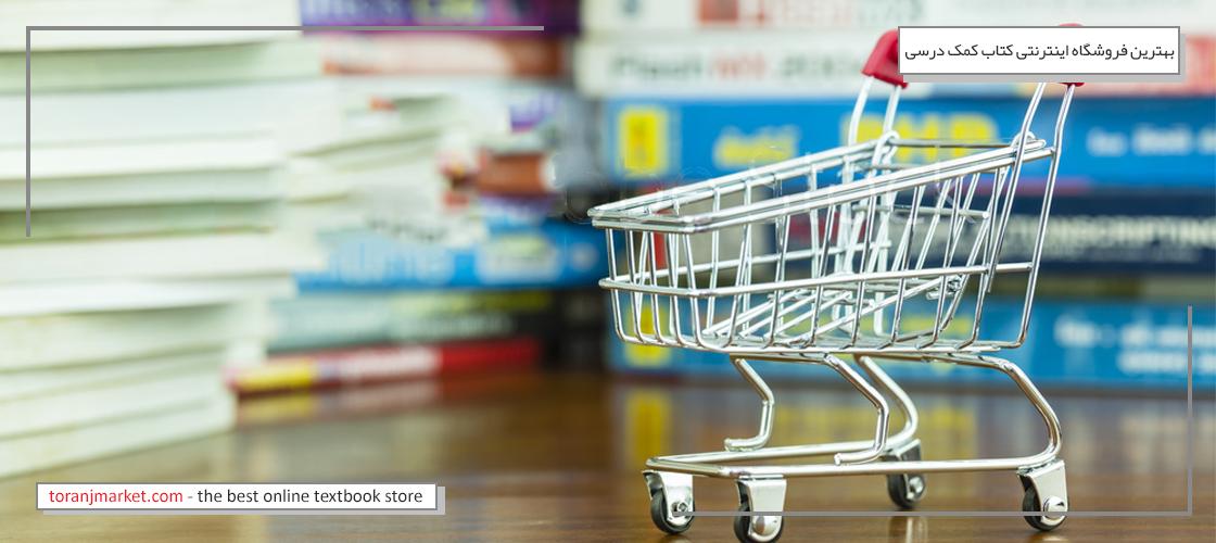 مزیتهای خرید از بهترین فروشگاه اینترنتی کتاب کمک درسی
