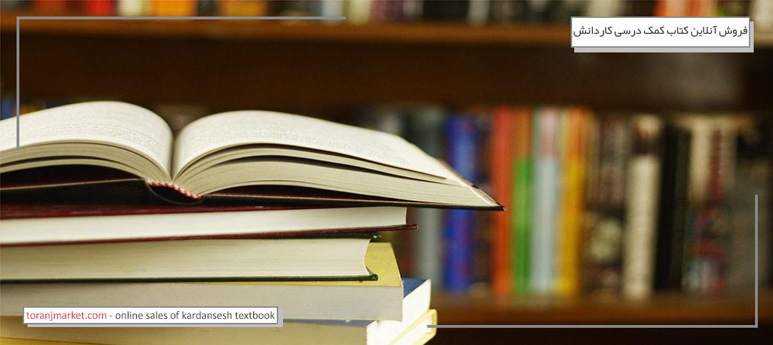 فروش آنلاین کتاب کمک درسی کاردانش, کتاب کمک درسی, کتاب کمک درسی کاردانش
