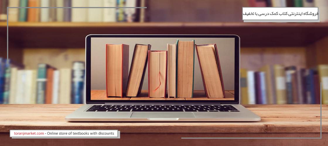 فروش اینترنتی کتاب کمک درسی با تخفیف, فروشگاه اینترنتی کتاب کمک درسی با تخفیف