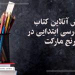 فروش آنلاین کتاب کمک درسی ابتدایی