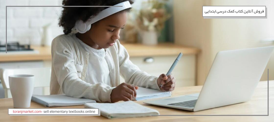 فروش آنلاین انواع کتاب کمک درسی ابتدایی, فروش آنلاین کتاب کمک درسی ابتدایی