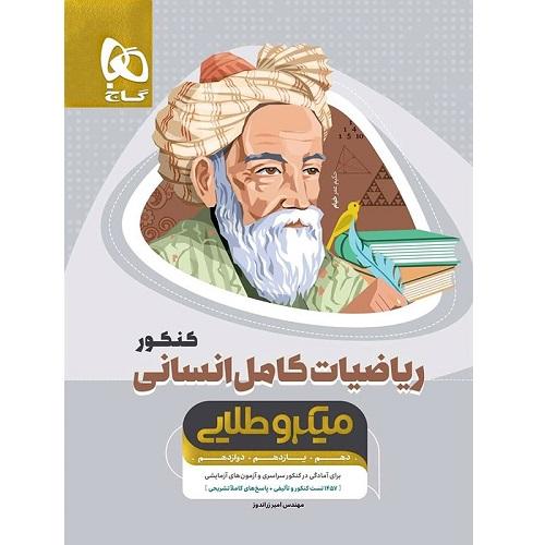 کتاب کمک درسی ریاضی کامل کنکور انسانی میکرو طلایی گاج
