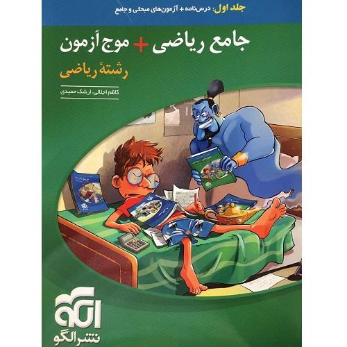 کتاب کمک درسی ریاضی رشته ریاضی جامع جلد اول نشرالگو