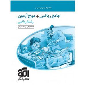 کتاب کمک درسی ریاضی رشته ریاضی جامع جلد دوم نشرالگو