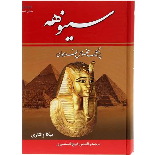 کتاب سینوهه پزشک مخصوص فرعون ترنج مارکت