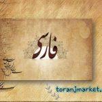 روش مطالعه فارسی - ترنج مارکت