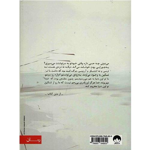 کتاب دختری که رهایش کردی اثر جوجو مویز ترنج مارکت