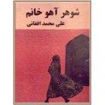 کتاب شوهر آهو خانم از علی محمد افغانی ترنج مارکت