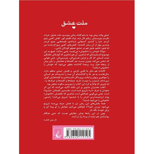 کتاب ملت عشق الیف شافاک ترنج مارکت