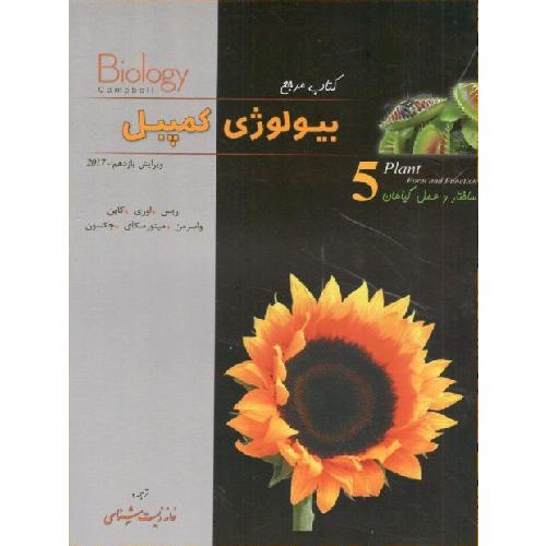 کتاب کمک درسی بیولوژی کمپبل جلد پنجم ساختار و عمل گیاهان خانه زیست شناسی